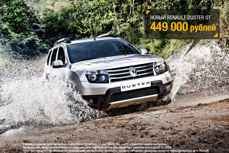 Renault Duster: 8 фото